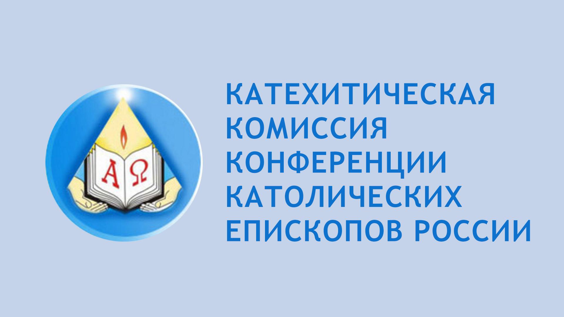 zastavka_na_sayt_tv_kana_katekhiticheskaya_komissia